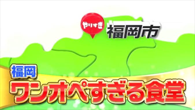 ビック鯛はのぼる 福岡代表