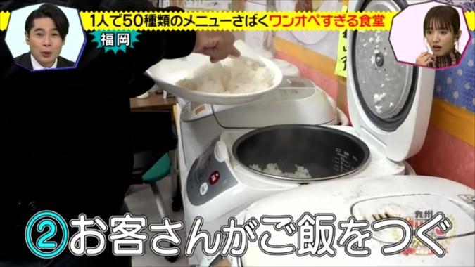 ビック鯛はのぼる ご飯を注ぐ