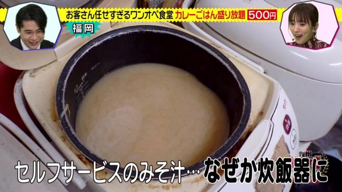 ビック鯛はのぼる 味噌汁