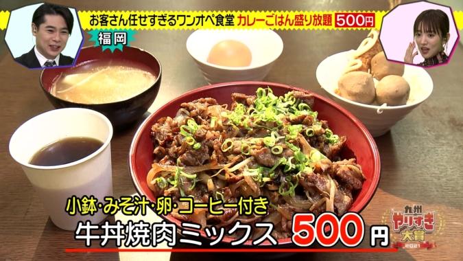 ビック鯛はのぼる 牛丼焼肉