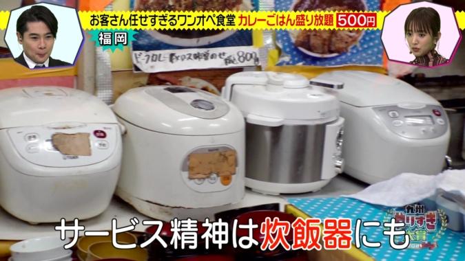 ビック鯛はのぼる 炊飯器