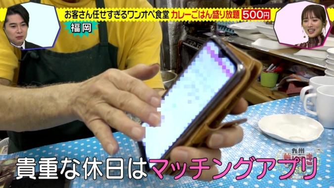 ビック鯛はのぼる マッチングアプリ