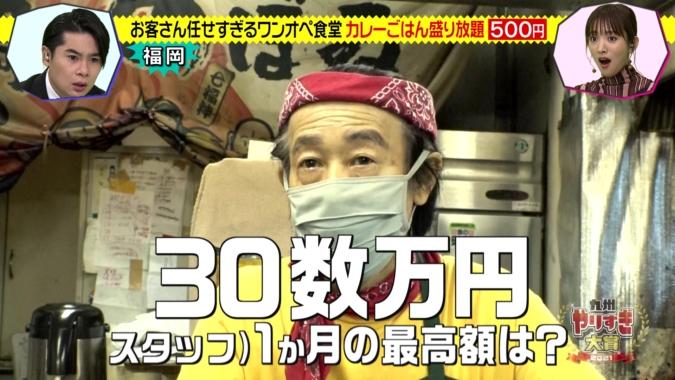 ビック鯛はのぼる 30数万円