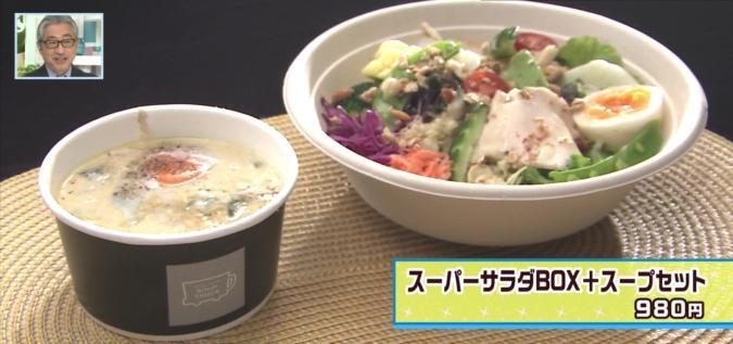 SOUP TRUCK スーパーサラダBOX+スープセット