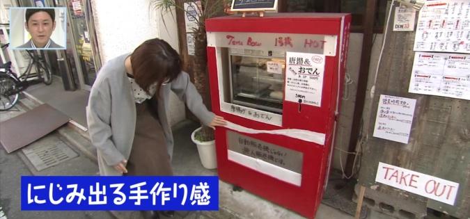 銀しゃりと酒と魚てる房 無人販売機