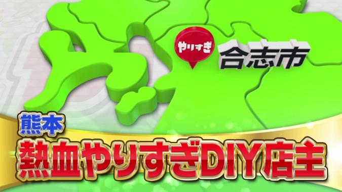 九州やりすぎ大賞 熊本県代表