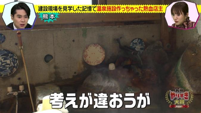 九州やりすぎ大賞 熊本県代表・湯の屋台村