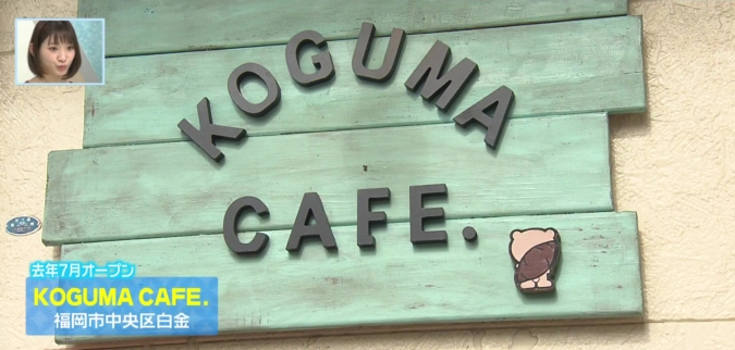コグマカフェ 看板