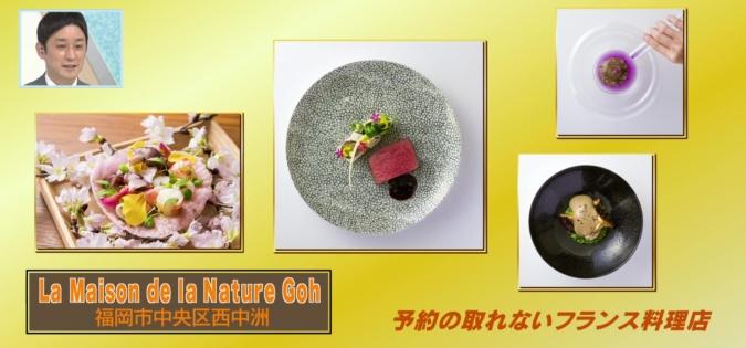 TOYO'Sキッチン  La Maison de la Nature Goh(ラ・メゾン・ドゥラ・ナチュール・ゴウ)