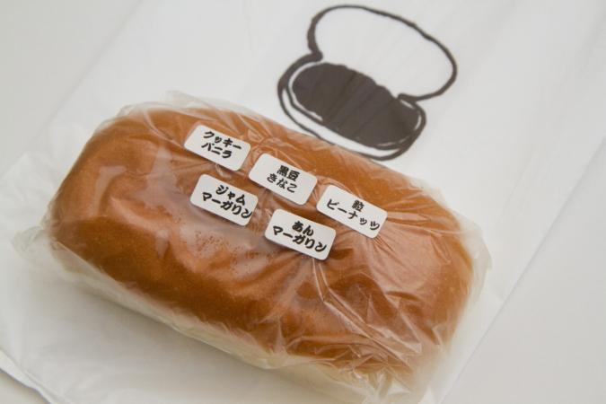 山本パン 人気コッペパン
