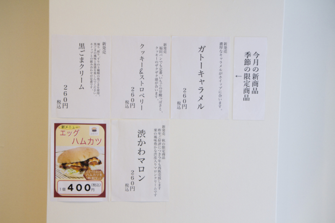 山本パン 季節限定メニュー