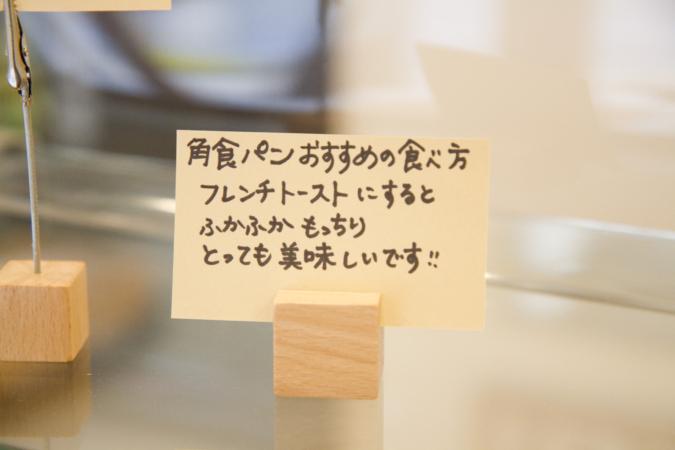 山本パン 角食パン