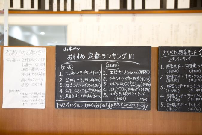 山本パン 定番ランキング