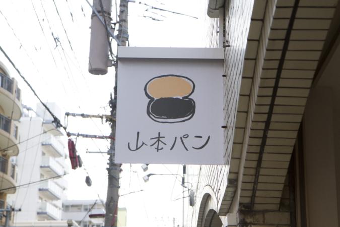 山本パン 看板