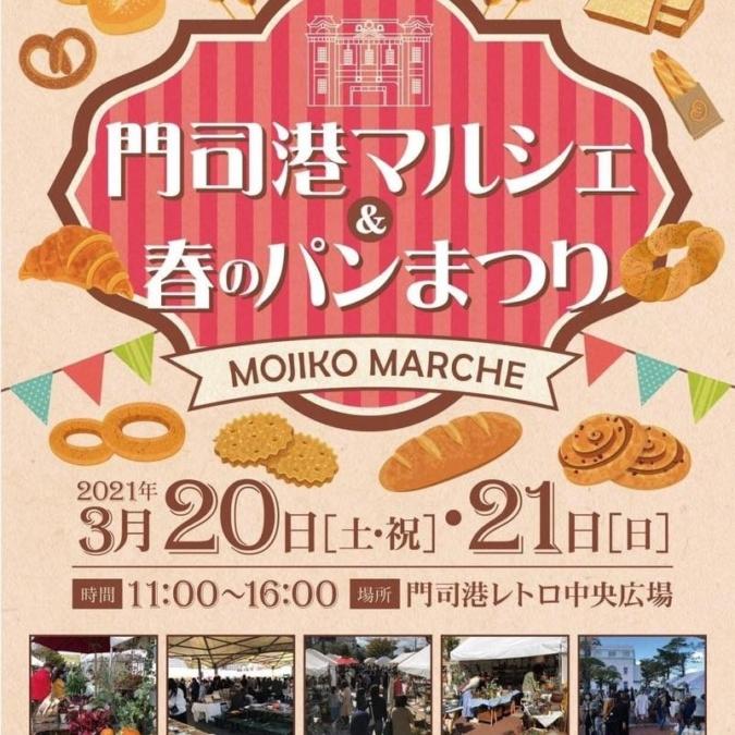 ちらし  門司港マルシェ&春のパン祭り