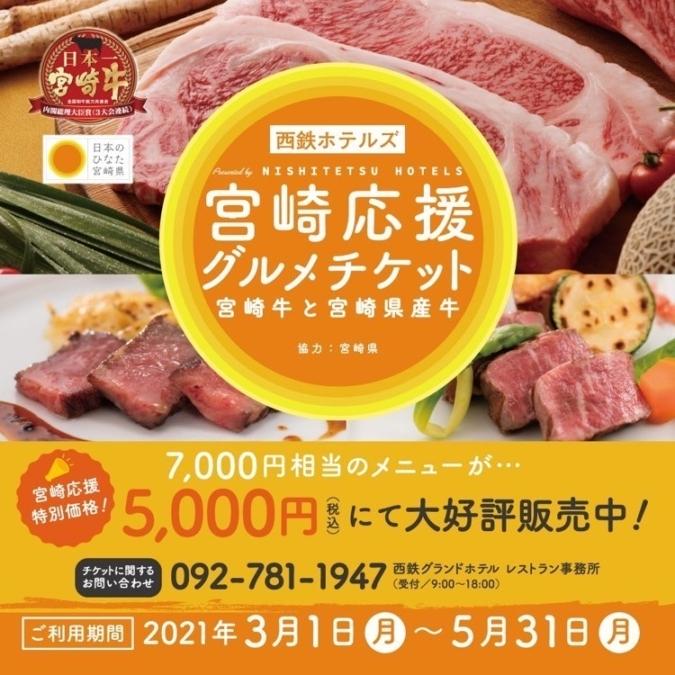 宮崎応援グルメチケット