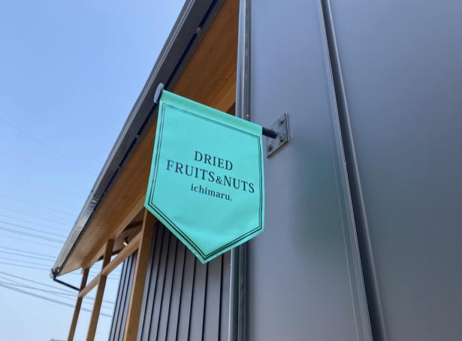 DRIED FRUITS&NUTS ichimaru旗