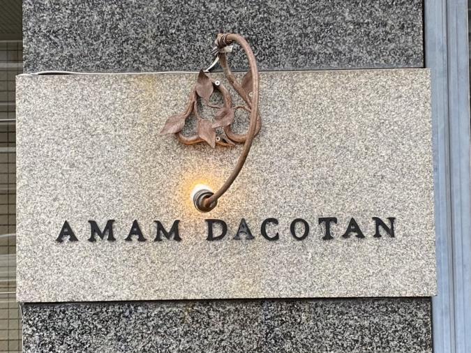 amam dacotan(アマムダコタン) 看板