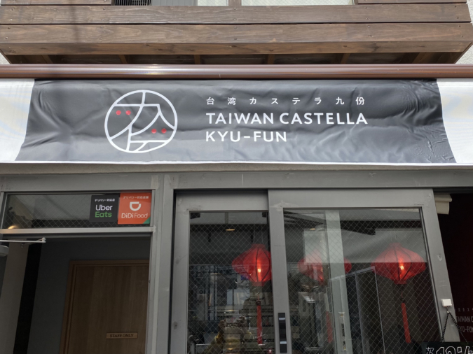 台湾カステラ九份 外観