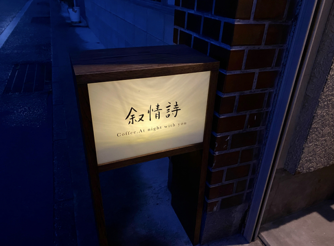 叙情詩〜Coffee, At night with you〜(じょじょうし) 看板