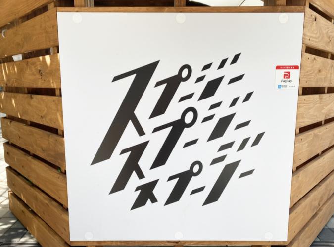 NEAR by otonari HAKATA スプージー