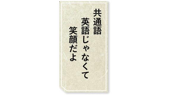 第2回 私のSDGsコンテスト 川柳部門・高校生優秀賞