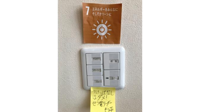 第2回 私のSDGsコンテスト フォト部門・シャボン玉石けん賞
