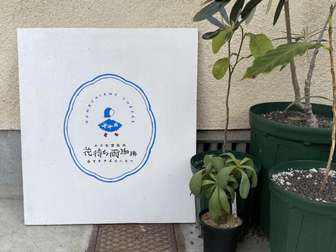 花待ち雨珈琲(ホマチアメコーヒー)看板