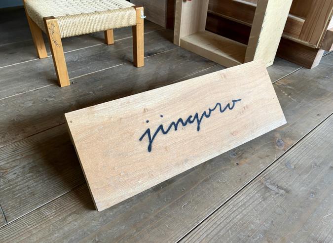 jingoro(ジンゴロウ)看板
