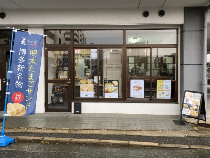ろじ屋 箱崎本店 外観