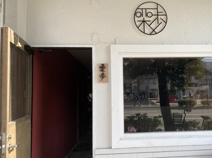 栗歩(くりほ)薬院店 外観