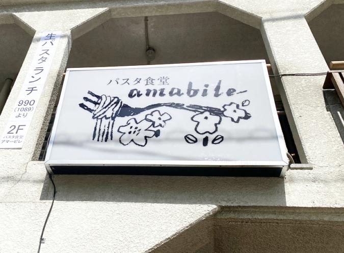 パスタ食堂 amabile(アマービレ)看板
