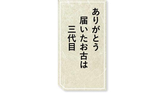 第2回 私のSDGsコンテスト 川柳部門・中学生優秀賞