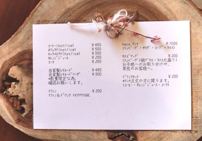 café&photo haco. メニュー
