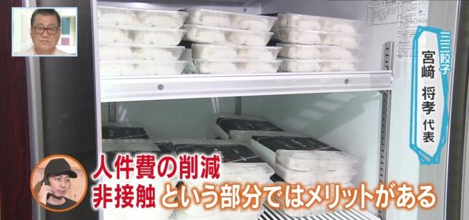 三三餃子 冷凍餃子