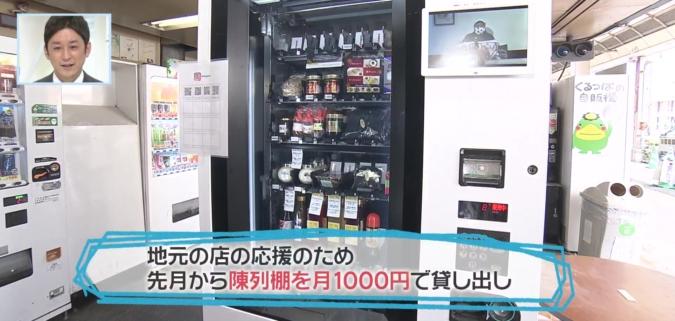 ユニーク自販機