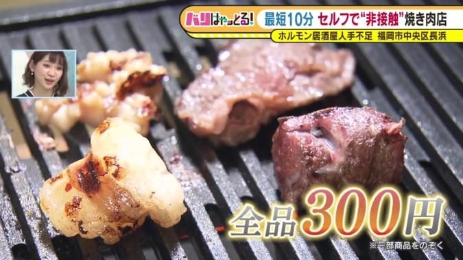 人手不足 お肉