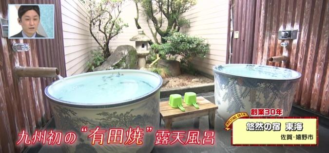 悠然の宿 東海(とうかい) 有田焼の露天風呂