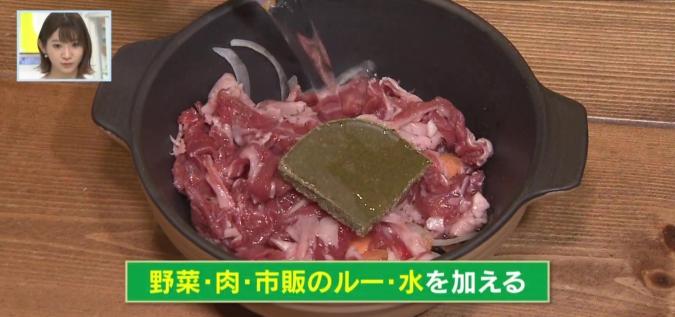 レンジで楽チン カレーポット 作り方1