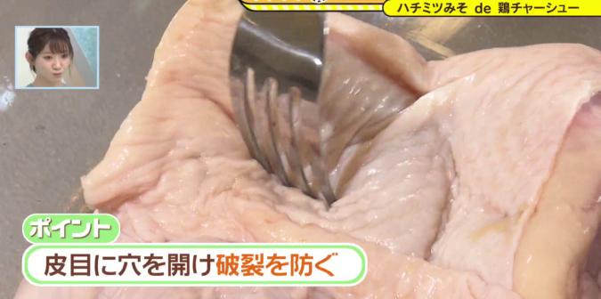 鶏もも肉にフォークを刺す