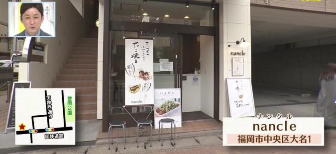 nancle(ナンクル) 外観