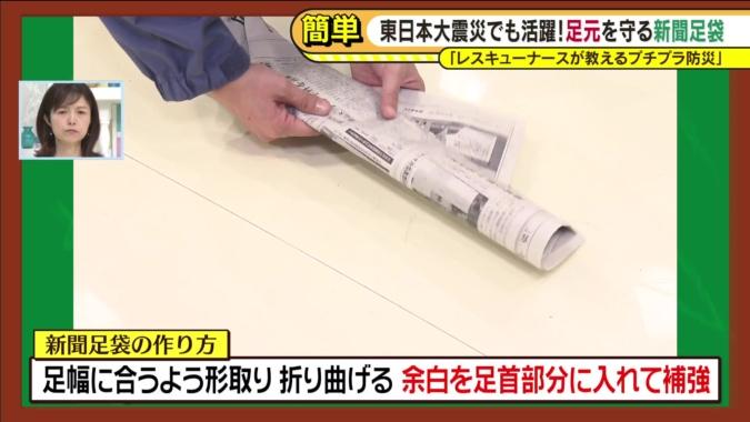 新聞足袋 作り方