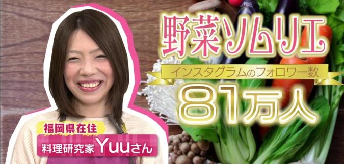 料理研究家 Yuuさん