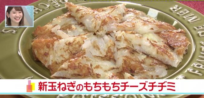 新たまねぎのモチモチチーズチヂミ