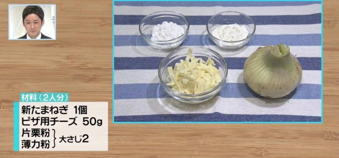新たまねぎのモチモチチーズチヂミ 材料