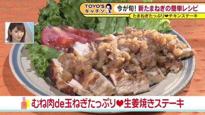 むね肉de玉ねぎたっぷり♡生姜焼きステーキ