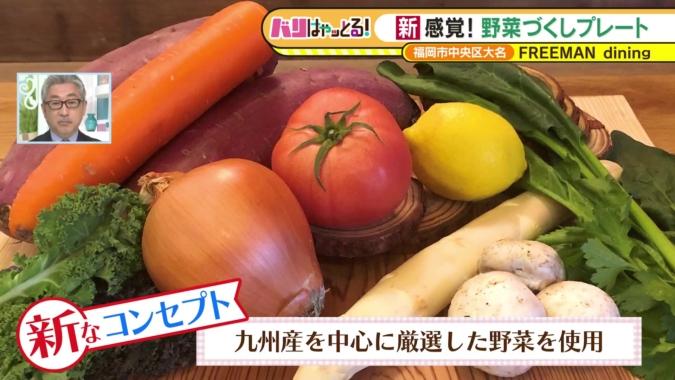 FREEMAN dining(フリーマンダイニング) 野菜