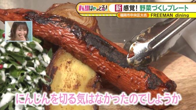 FREEMAN dining(フリーマンダイニング) 野菜プレート にんじん