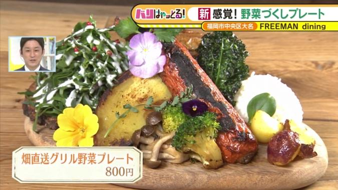 FREEMAN dining(フリーマンダイニング) 野菜プレート