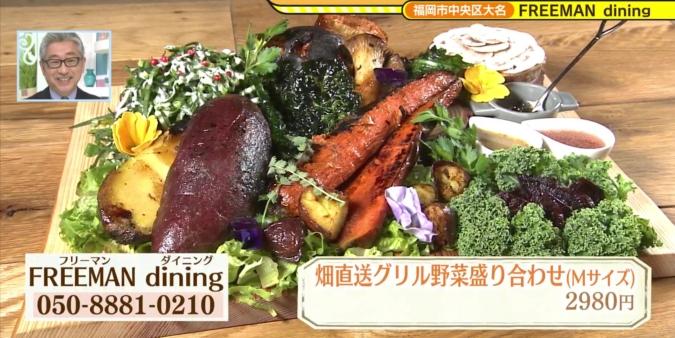 FREEMAN dining(フリーマンダイニング) 野菜盛り合わせ